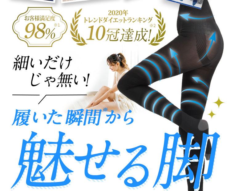 ベルミススリムタイツの脚痩せ効果は期待できる?